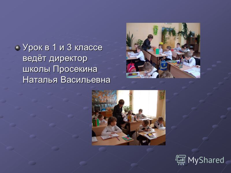Урок в 1 и 3 классе ведёт директор школы Просекина Наталья Васильевна
