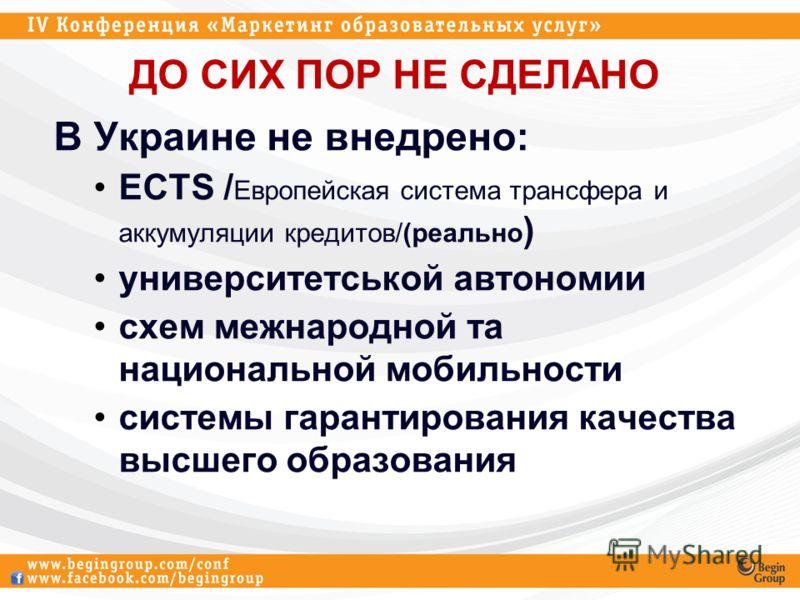 НЕ СДЕЛАНО В Украине не