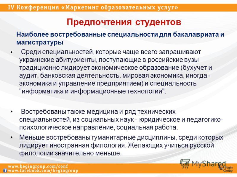 Предпочтения студентов Среди специальностей, которые чаще всего запрашивают украинские абитуриенты, поступающие в российские вузы традиционно лидирует экономическое образование (бухучет и аудит, банковская деятельность, мировая экономика, иногда - эк
