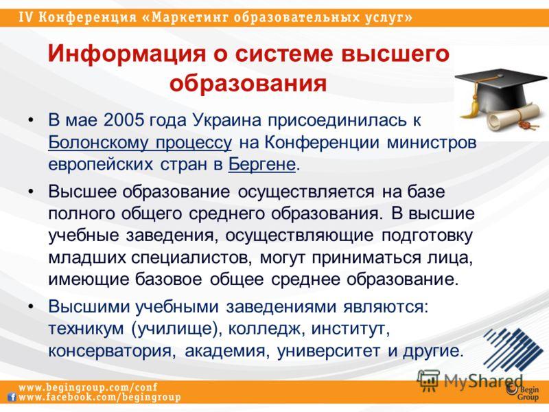 Информация о системе высшего образования В мае 2005 года Украина присоединилась к Болонскому процессу на Конференции министров европейских стран в Бергене. Высшее образование осуществляется на базе полного общего среднего образования. В высшие учебны