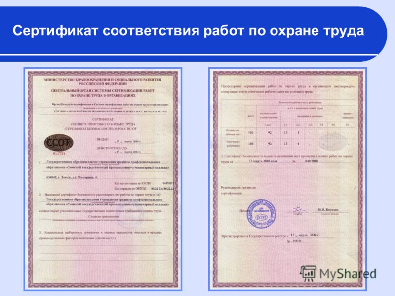 Сертификат соответствия работ по охране труда