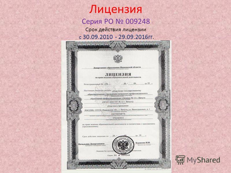 Лицензия Серия РО 009248 Срок действия лицензии с 30.09.2010 - 29.09.2016гг.