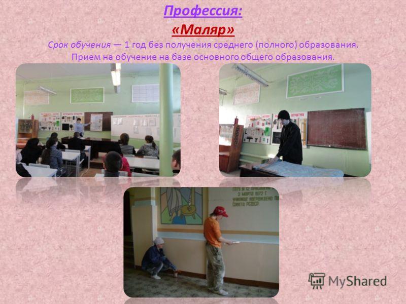 Профессия: «Маляр» Срок обучения 1 год без получения среднего (полного) образования. Прием на обучение на базе основного общего образования.