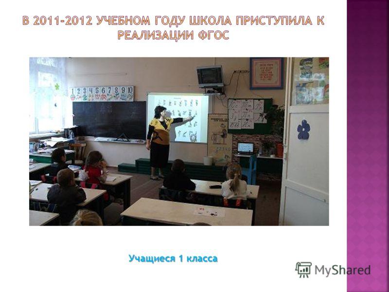 Учащиеся 1 класса