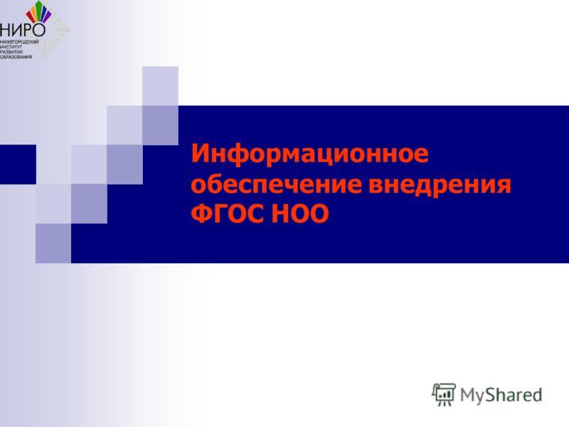 Информационное обеспечение внедрения ФГОС НОО