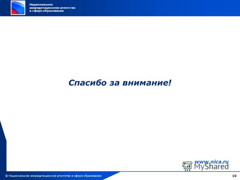 18 Национальное аккредитационное агентство в сфере образования © Национальное аккредитационное агентство в сфере образования Спасибо за внимание! www.nica.ru