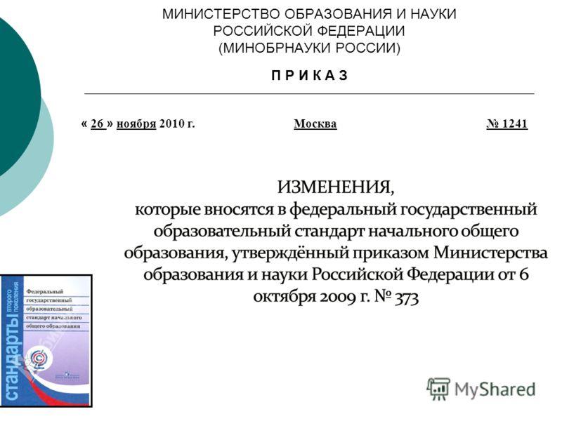 МИНИСТЕРСТВО ОБРАЗОВАНИЯ И НАУКИ РОССИЙСКОЙ ФЕДЕРАЦИИ (МИНОБРНАУКИ РОССИИ) П Р И К А З « 26 » ноября 2010 г. Москва 1241