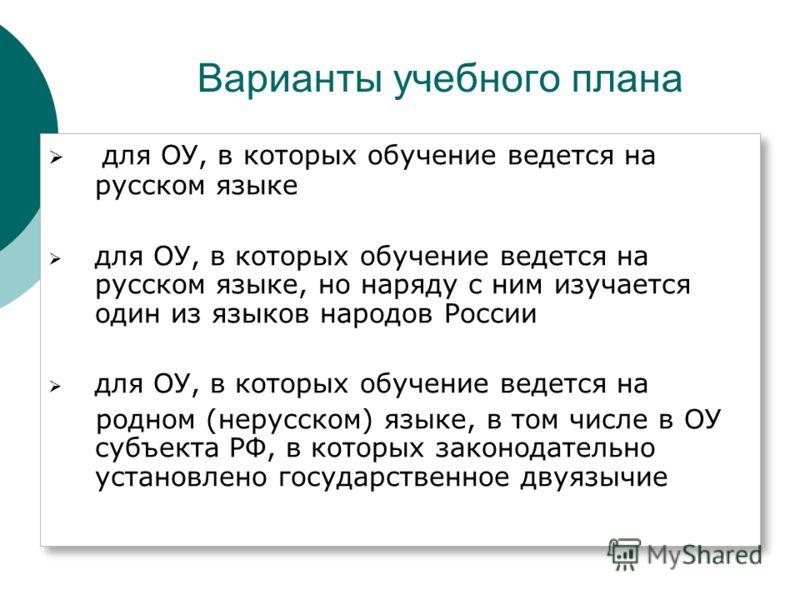 Варианты учебного плана для ОУ, в которых обучение ведется на русском языке для ОУ, в которых обучение ведется на русском языке, но наряду с ним изучается один из языков народов России для ОУ, в которых обучение ведется на родном (нерусском) языке, в