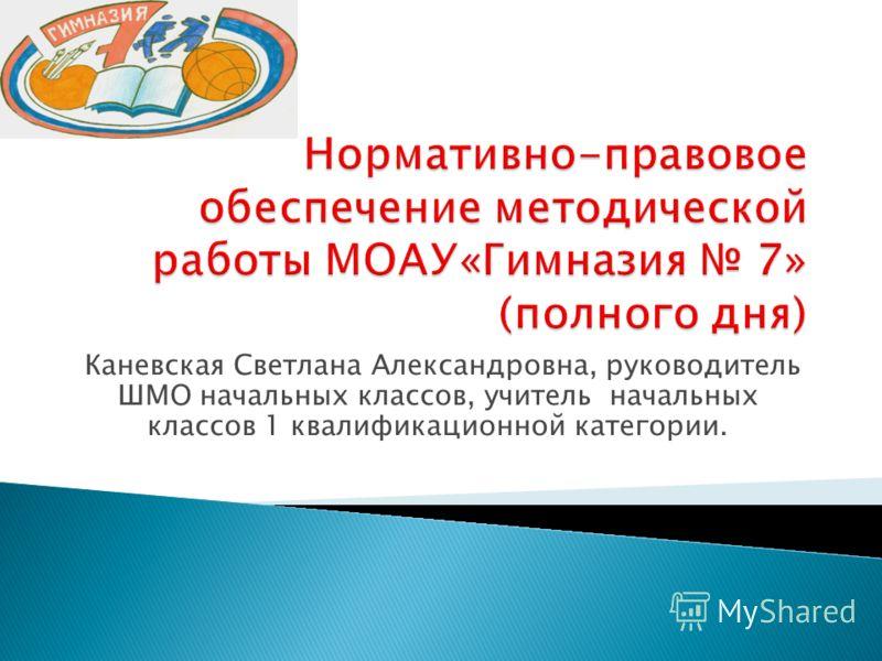 Каневская Светлана Александровна, руководитель ШМО начальных классов, учитель начальных классов 1 квалификационной категории.