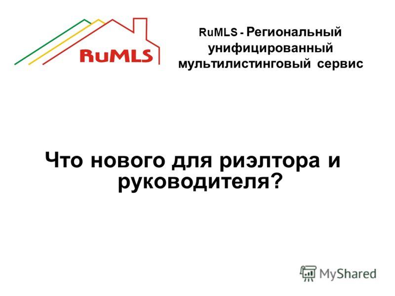 RuMLS - Региональный унифицированный мультилистинговый сервис Что нового для риэлтора и руководителя?