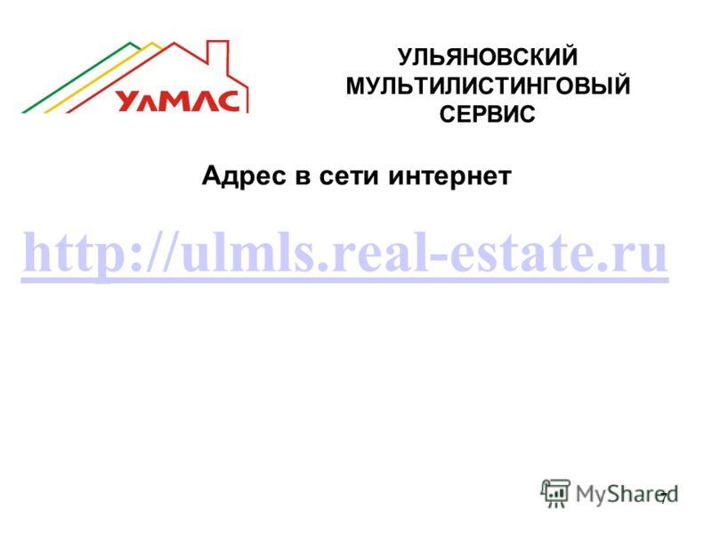 7 УЛЬЯНОВСКИЙ МУЛЬТИЛИСТИНГОВЫЙ СЕРВИС Адрес в сети интернет http://ulmls.real-estate.ru