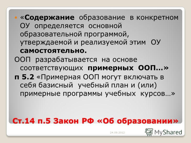 Ст.14 п.5 Закон РФ «Об образовании» «Содержание образование в конкретном ОУ определяется основной образовательной программой, утверждаемой и реализуемой этим ОУ самостоятельно. ООП разрабатывается на основе соответствующих примерных ООП…» п 5.2 «Прим