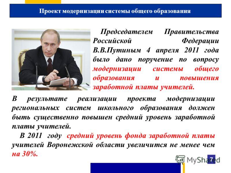 Проект модернизации системы общего образования Председателем Правительства Российской Федерации В.В.Путиным 4 апреля 2011 года было дано поручение по вопросу модернизации системы общего образования и повышения заработной платы учителей. В результате