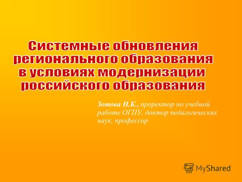 Зотова Н.К., проректор по учебной работе ОГПУ, доктор педагогических наук, профессор