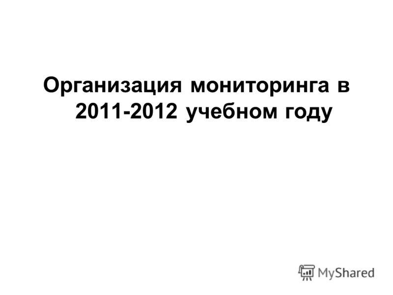 Организация мониторинга в 2011-2012 учебном году