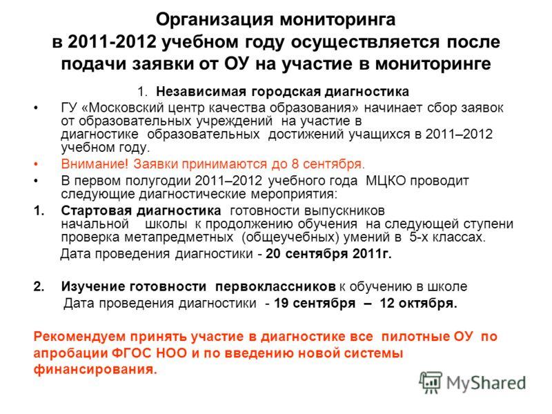 Организация мониторинга в 2011-2012 учебном году осуществляется после подачи заявки от ОУ на участие в мониторинге 1. Независимая городская диагностика ГУ «Московский центр качества образования» начинает сбор заявок от образовательных учреждений на у