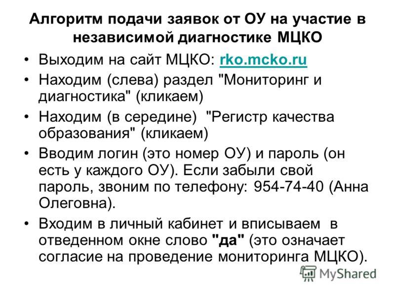 Алгоритм подачи заявок от ОУ на участие в независимой диагностике МЦКО Выходим на сайт МЦКО: rko.mcko.rurko.mcko.ru Находим (слева) раздел