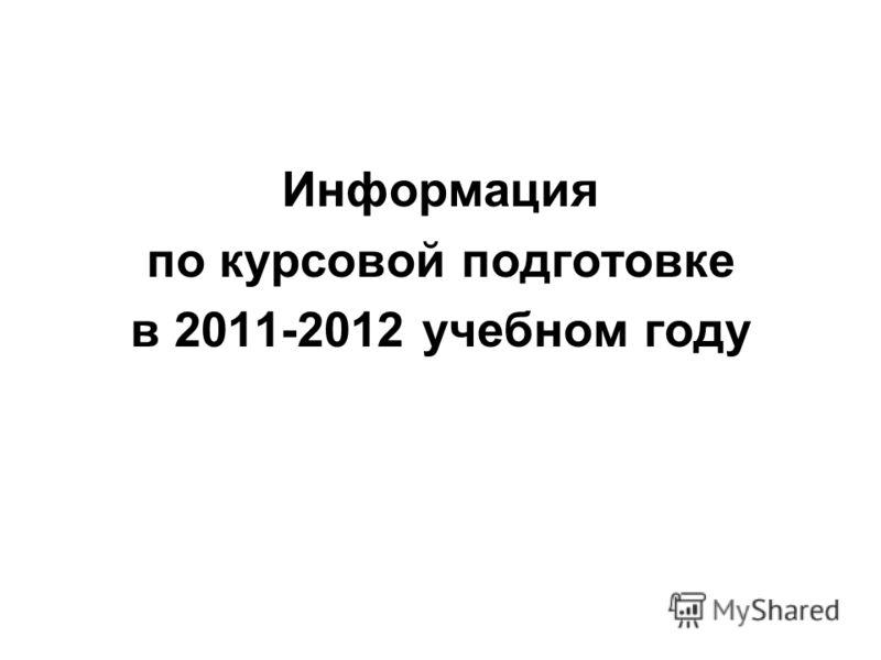 Информация по курсовой подготовке в 2011-2012 учебном году