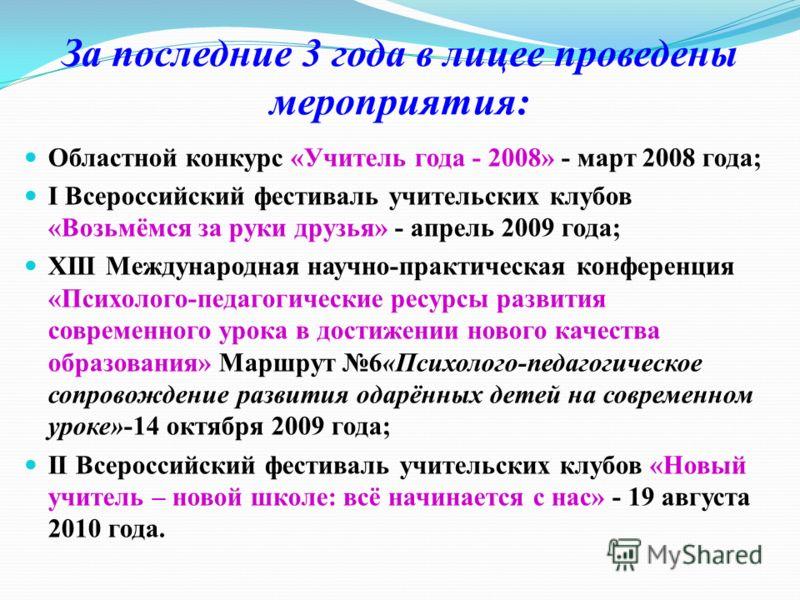 За последние 3 года в лицее проведены мероприятия: Областной конкурс «Учитель года - 2008» - март 2008 года; I Всероссийский фестиваль учительских клубов «Возьмёмся за руки друзья» - апрель 2009 года; XIII Международная научно-практическая конференци