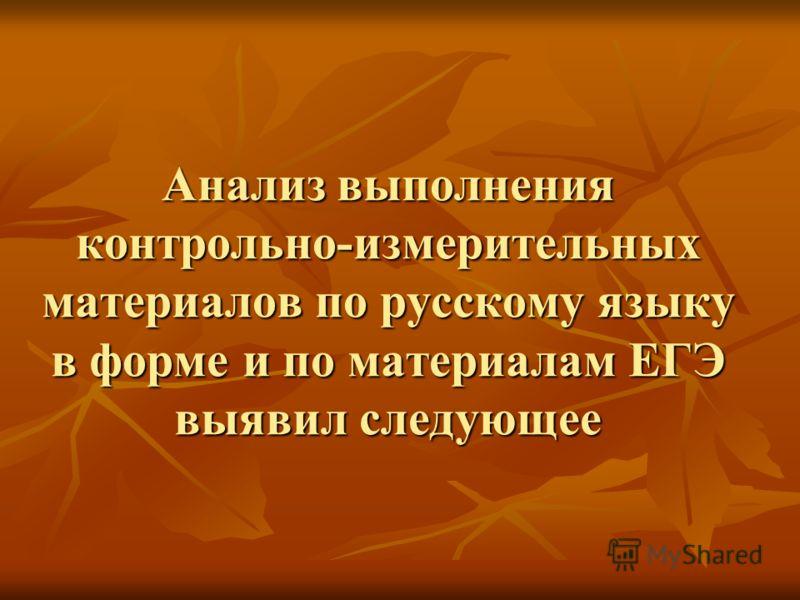Анализ выполнения контрольно-измерительных материалов по русскому языку в форме и по материалам ЕГЭ выявил следующее