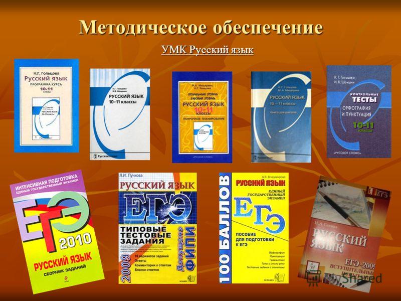 Методическое обеспечение УМК Русский язык