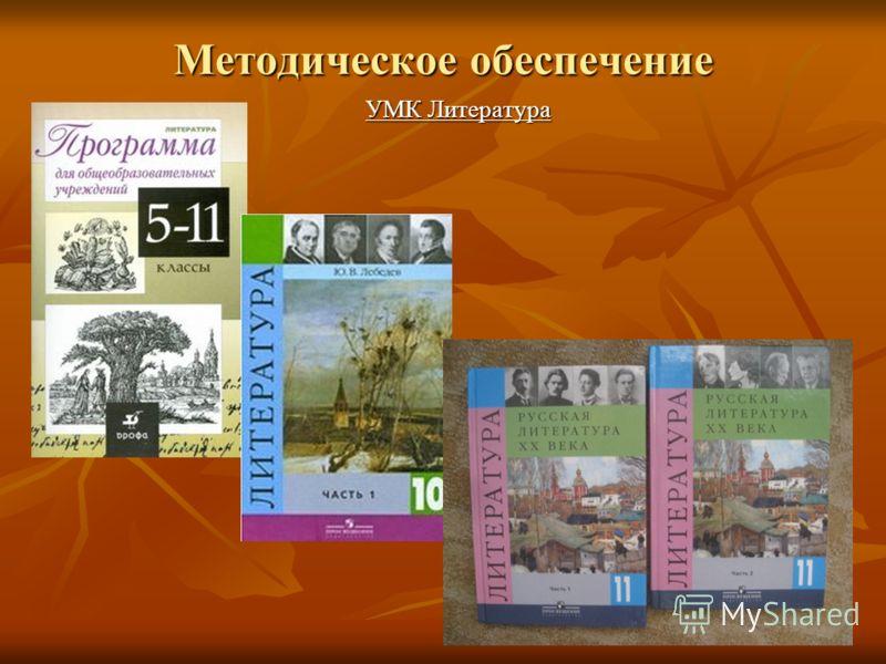 Методическое обеспечение УМК Литература