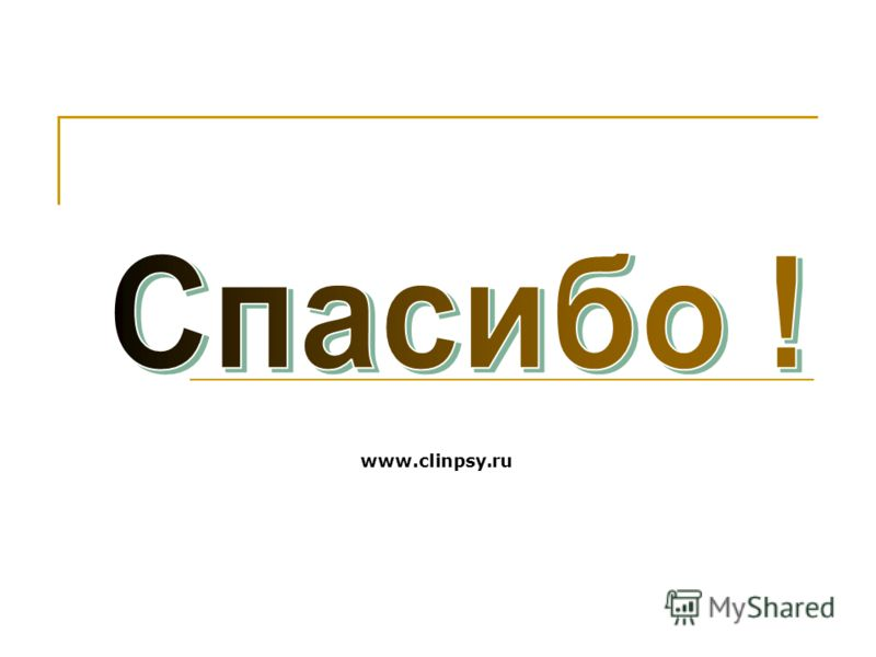 www.clinpsy.ru