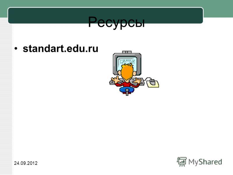 24.09.2012 Ресурсы standart.edu.ru