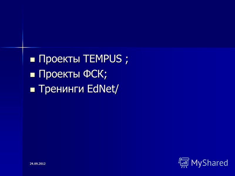 Проекты TEMPUS ; Проекты TEMPUS ; Проекты ФСК; Проекты ФСК; Тренинги EdNet/ Тренинги EdNet/ 24.09.2012