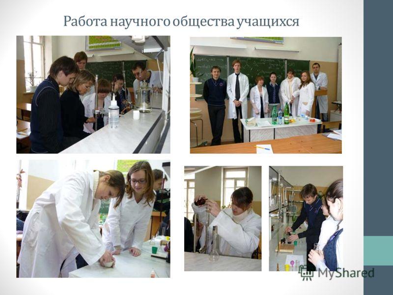 Работа научного общества учащихся