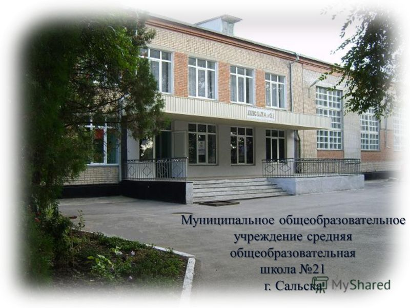 Муниципальное общеобразовательное учреждение средняя общеобразовательная школа 21 г. Сальска