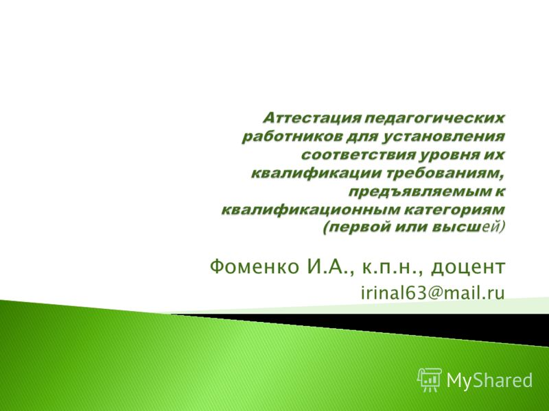 Фоменко И.А., к.п.н., доцент irinal63@mail.ru