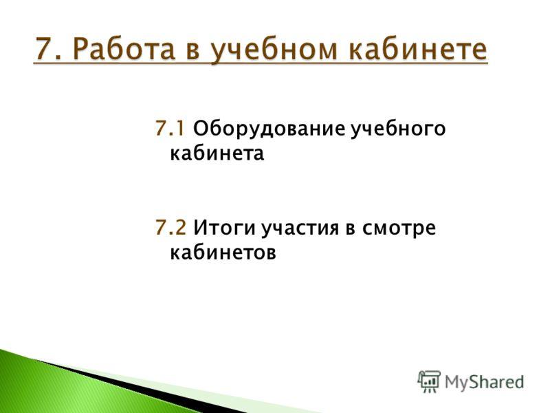 7.1 Оборудование учебного кабинета 7.2 Итоги участия в смотре кабинетов