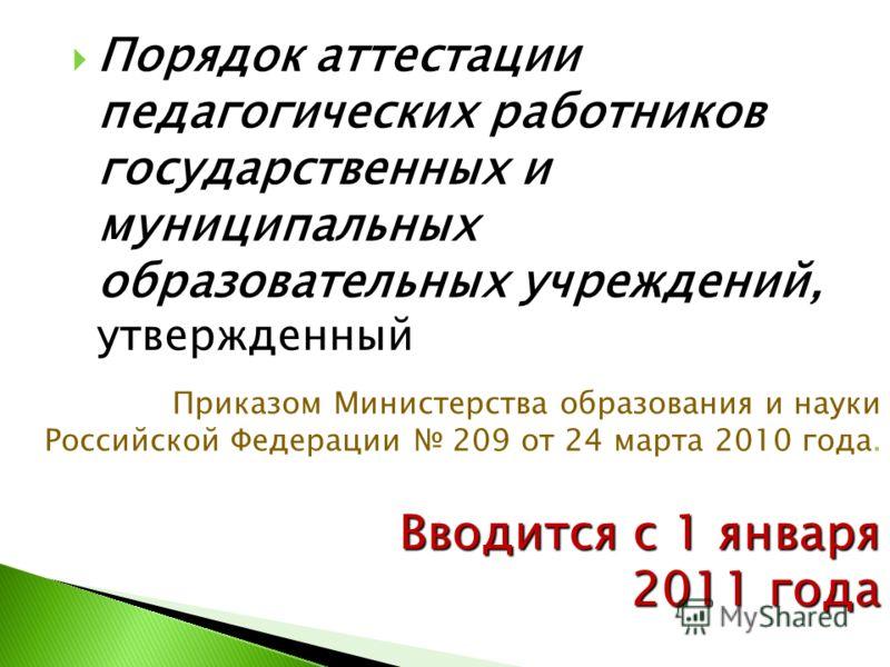 Вводится с 1 января 2011 года Порядок аттестации педагогических работников государственных и муниципальных образовательных учреждений, утвержденный
