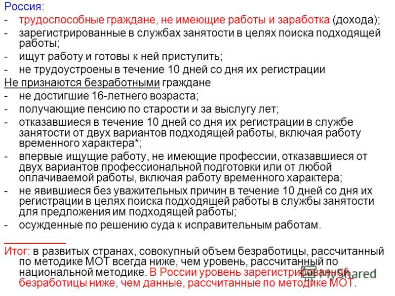 Россия: -трудоспособные граждане, не имеющие работы и заработка (дохода); -зарегистрированные в службах занятости в целях поиска подходящей работы; -ищут работу и готовы к ней приступить; -не трудоустроены в течение 10 дней со дня их регистрации Не п