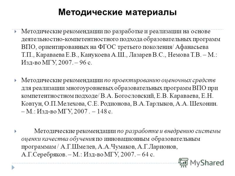 Информационные и методические материалы, разработанные в ...