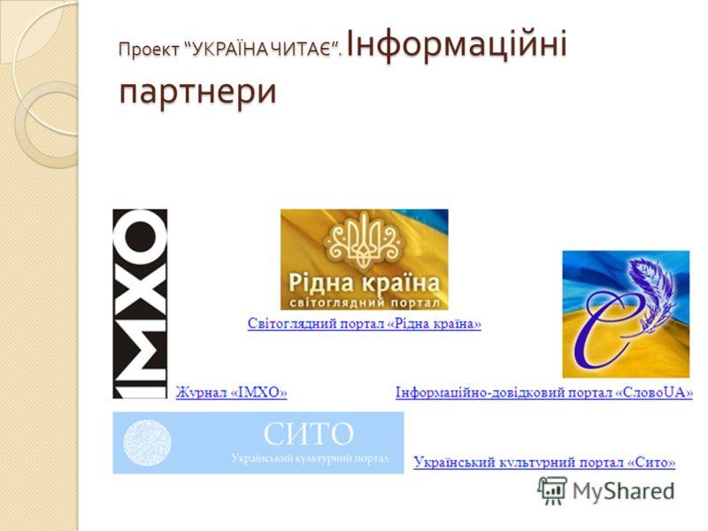 Проект УКРАЇНА ЧИТАЄ. Інформаційні партнери