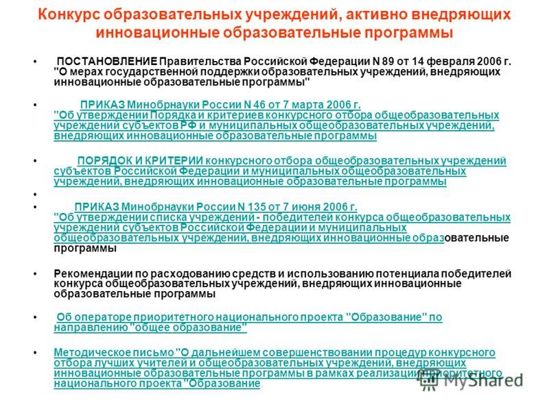 Конкурс образовательных учреждений, активно внедряющих инновационные образовательные программы ПОСТАНОВЛЕНИЕ Правительства Российской Федерации N 89 от 14 февраля 2006 г.