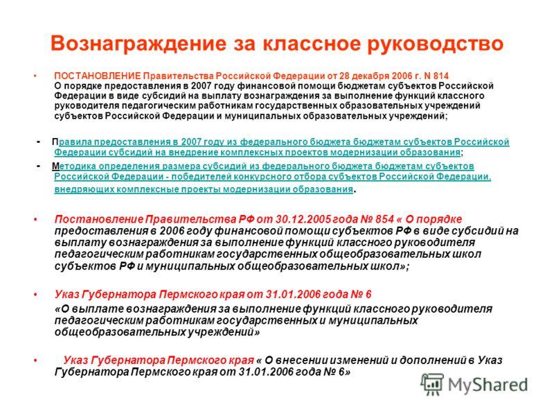 ПОСТАНОВЛЕНИЕ Правительства Российской Федерации от 28 декабря 2006 г. N 814 О порядке предоставления в 2007 году финансовой помощи бюджетам субъектов Российской Федерации в виде субсидий на выплату вознаграждения за выполнение функций классного руко