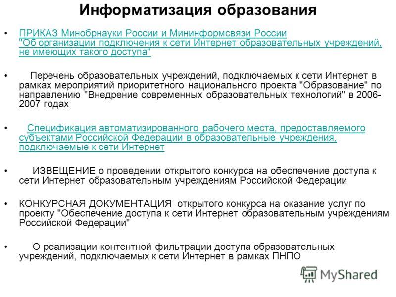 Информатизация образования ПРИКАЗ Минобрнауки России и Мининформсвязи России