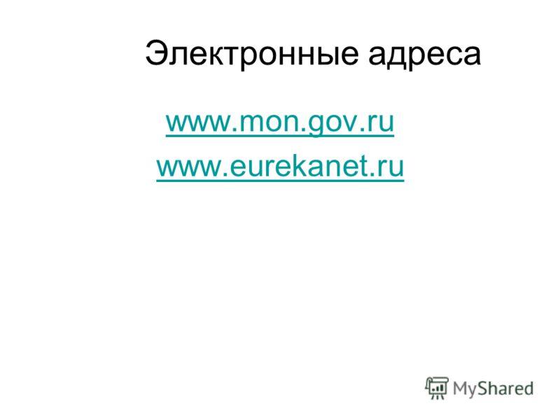 Электронные адреса www.mon.gov.ru www.eurekanet.ru