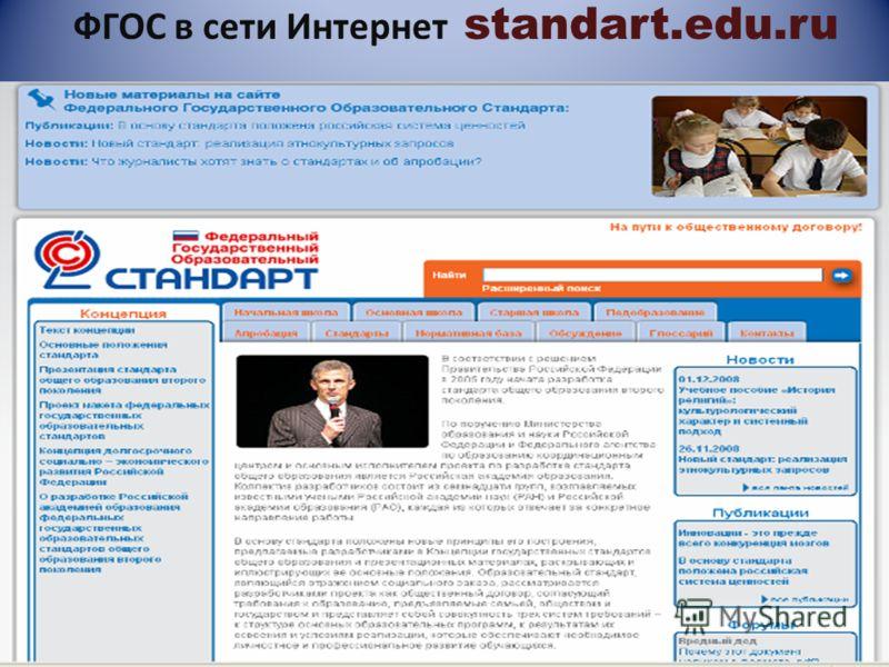 11 ФГОС в сети Интернет standart.edu.ru