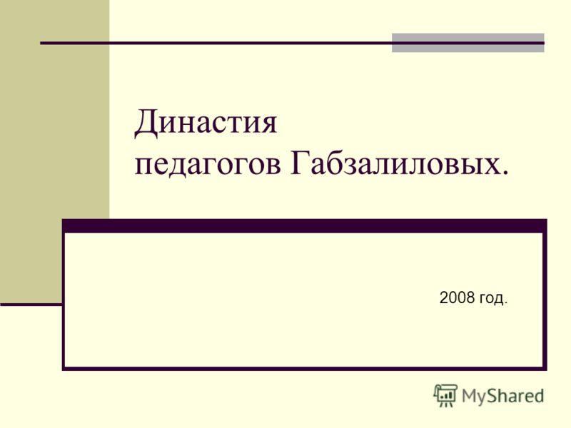 Династия педагогов Габзалиловых. 2008 год.