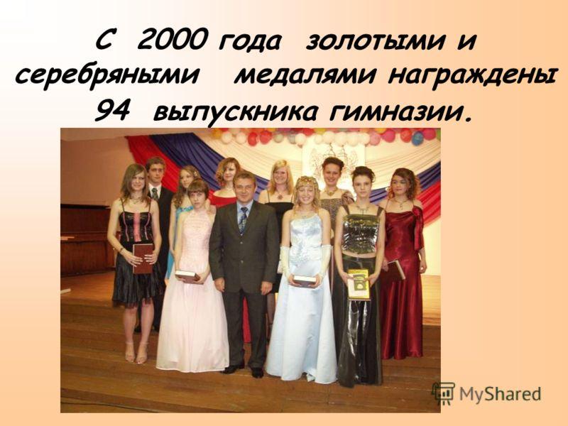 С 2000 года золотыми и серебряными медалями награждены 94 выпускника гимназии.