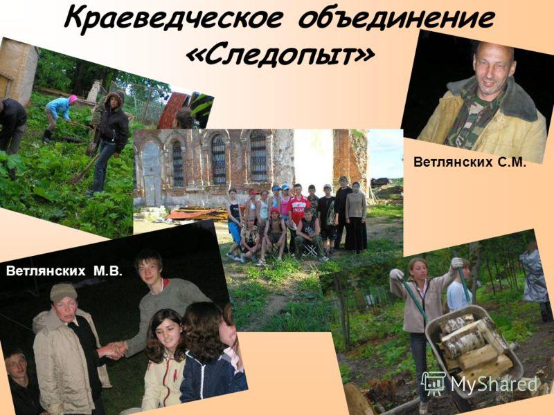Краеведческое объединение «Следопыт» Ветлянских С.М. Ветлянских М.В.