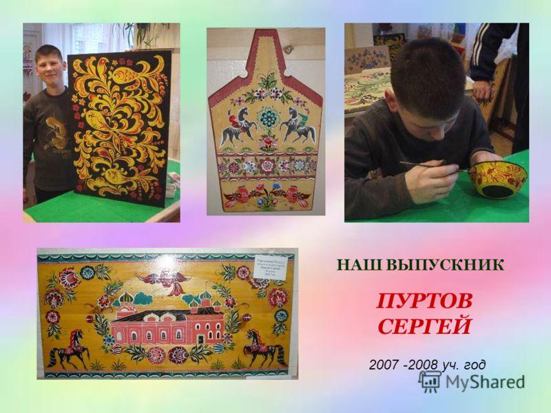 НАШ ВЫПУСКНИК ПУРТОВ СЕРГЕЙ 2007 -2008 уч. год
