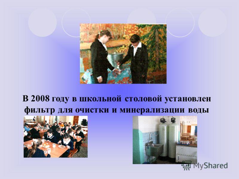 В 2008 году в школьной столовой установлен фильтр для очистки и минерализации воды