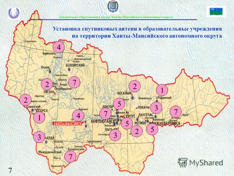 Установка спутниковых антенн в образовательные учреждения на территории Ханты-Мансийского автономного округа 4 5 7 7 7 1 5 2 7 3 2 5 1 3 2 2 3 4 7 Департамент образования и науки Ханты-Мансийского автономного округа