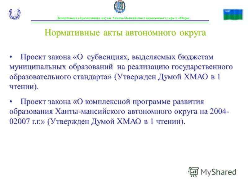 Департамент образования и науки Ханты-Мансийского автономного округа -Югры Нормативные акты автономного округа Проект закона «О субвенциях, выделяемых бюджетам муниципальных образований на реализацию государственного образовательного стандарта» (Утве