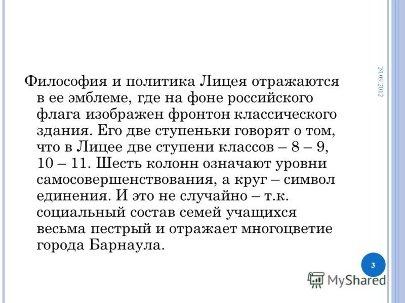 Философия и политика Лицея отражаются в ее эмблеме, где на фоне российского флага изображен фронтон классического здания. Его две ступеньки говорят о том, что в Лицее две ступени классов – 8 – 9, 10 – 11. Шесть колонн означают уровни самосовершенство